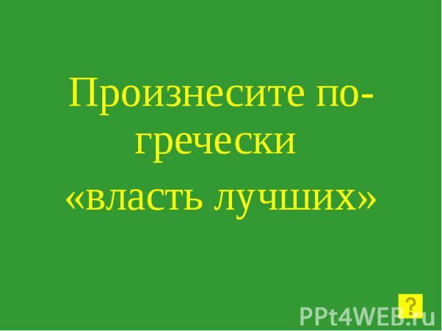 Произнесите по-гречески «власть лучших»