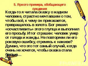 5. Яркого примера, обобщающего суждения Когда-то я читала сказку о жадном челове