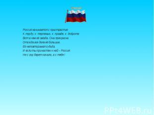 Россия начинается с пристрастия К труду, к терпенью, к правде, к доброте Вот в ч