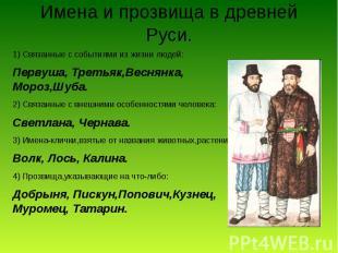 Имена и прозвища в древней Руси. 1) Связанные с событиями из жизни людей: Первуш