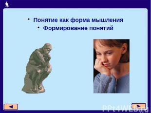 Понятие как форма мышления Понятие как форма мышления Формирование понятий