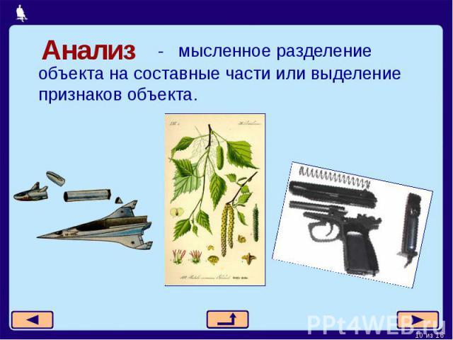 Анализ объекта на составные части или выделение признаков объекта.