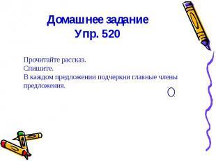Домашнее задание Упр. 520