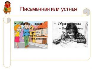 Письменная или устная
