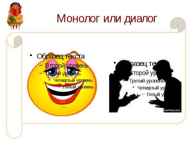 Монолог или диалог