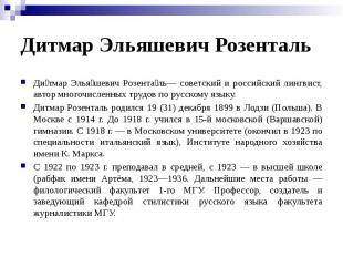 Дитмар Эльяшевич Розенталь Ди тмар Элья шевич Розента ль— советский и российский