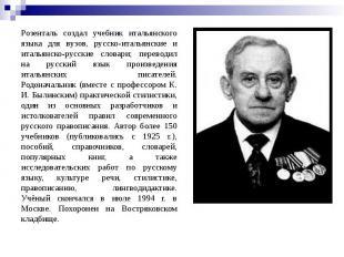 Розенталь создал учебник итальянского языка для вузов, русско-итальянские и итал