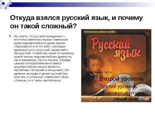 Откуда взялся русский язык, и почему он такой сложный? Вы знаете, что русский пр