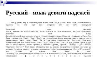 Русский - язык девяти падежей Почему девяти, ведь в школе мы учили только шесть?