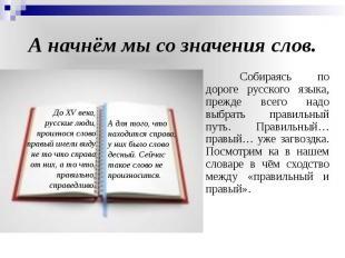 А начнём мы со значения слов. Собираясь по дороге русского языка, прежде всего н