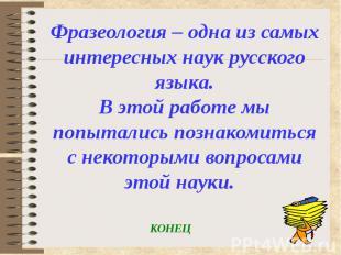 Фразеология – одна из самых интересных наук русского языка. В этой работе мы поп