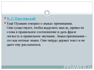 К. Г. Паустовский Ещё Пушкин говорил ознаках препинания. Онисуществу