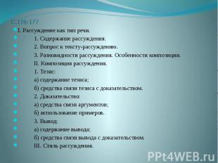 С.176-177 I. Рассуждение как тип речи. 1. Содержание рассуждения. 2. Вопрос к те