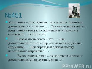 №451 «Этот текст – рассуждение, так как автор стремится доказать мысль о том, чт