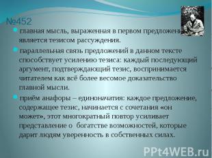 №452 главная мысль, выраженная в первом предложении, является тезисом рассуждени