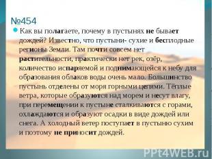 №454 Как вы полагаете, почему в пустынях не бывает дождей? Известно, что пустыни