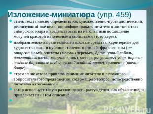 Изложение-миниатюра (упр. 459) стиль текста можно определить как художественно-п