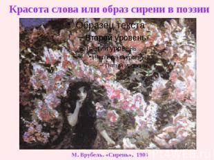 Красота слова или образ сирени в поэзии