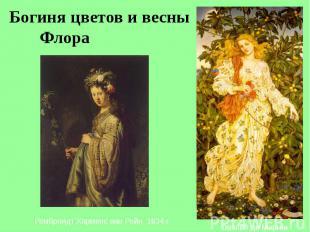 Богиня цветов и весны Флора