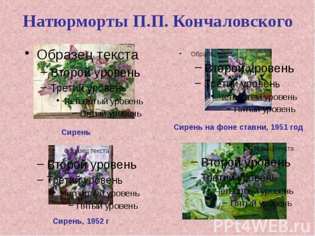 Натюрморты П.П. Кончаловского