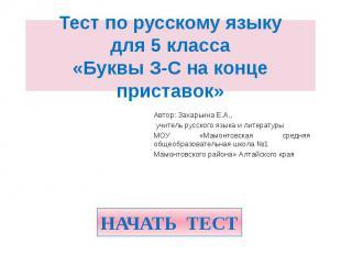 Тест по русскому языку для 5 класса «Буквы З-С на конце приставок» Автор: Захарь