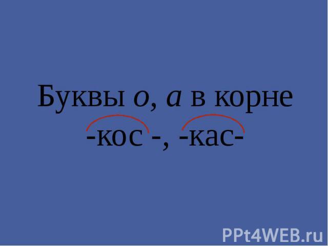 Буквы о, а в корне -кос -, -кас-