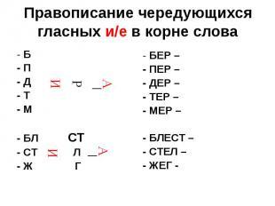 Правописание чередующихся гласных и/е в корне слова - Б - П - Д - Т - М - БЛ СТ