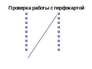 Проверка работы с перфокартой u u u u u u u u u u u u u u u u u u