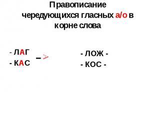 Правописание чередующихся гласных а/о в корне слова - ЛАГ - КАС
