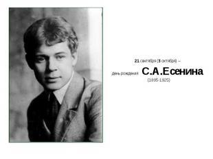 21 сентября (3 октября) – день рождения С.А.Есенина 21 сентября (3 октября) – де