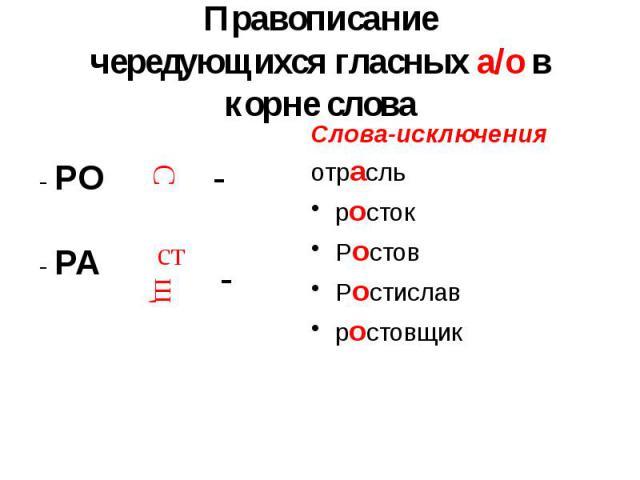 Правописание чередующихся гласных а/о в корне слова - РО - РА