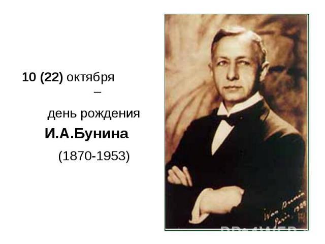 10 (22) октября – 10 (22) октября – день рождения И.А.Бунина (1870-1953)