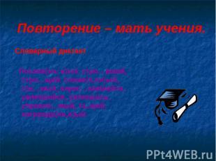 Повторение – мать учения. Словарный диктант Посаже(нн, н)ый, стро…вший, стро…щий