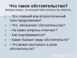 Что такое обстоятельство? Выбери вопрос, на который тебе хотелось бы ответить. -