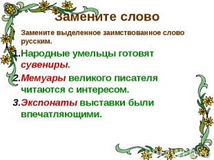 Замените слово Замените выделенное заимствованное слово русским. Народные умельц