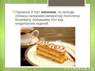 Пирожное и торт наполеон, по легенде, обязаны названием императору Наполеону Бон