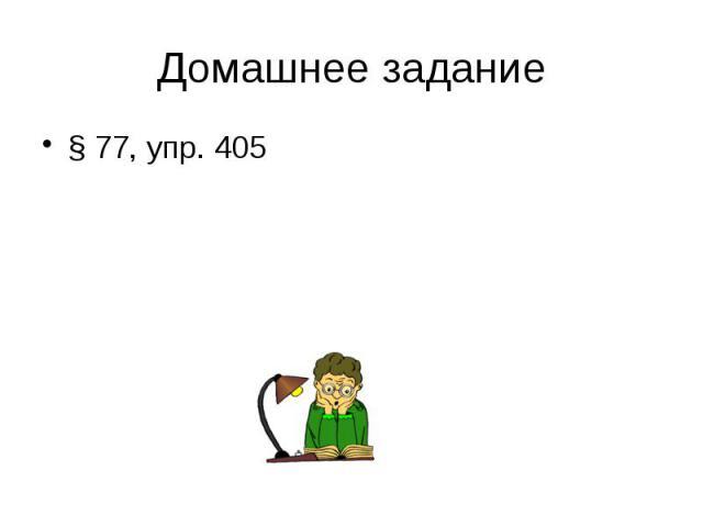 Домашнее задание § 77, упр. 405