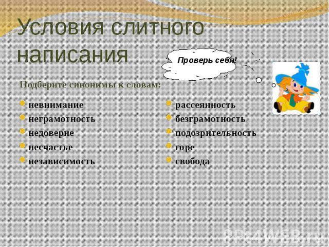 Условия слитного написания Подберите синонимы к словам: