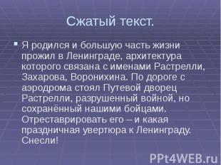 Сжатый текст. Я родился и большую часть жизни прожил в Ленинграде, архитектура к