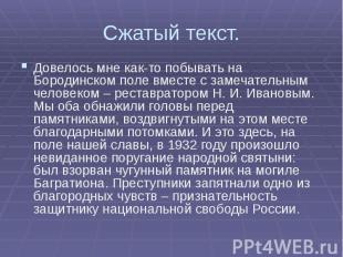 Сжатый текст. Довелось мне как-то побывать на Бородинском поле вместе с замечате