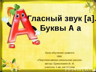 Урок обучения грамоте УМК «Перспективная начальная школа» автор: Ермолович И. И.