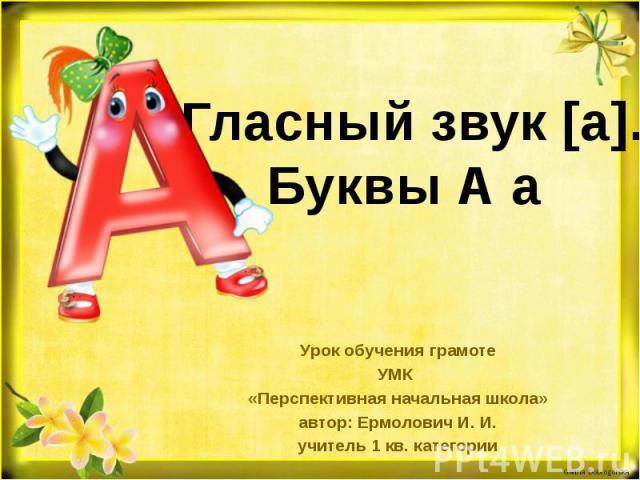 Урок обучения грамоте УМК «Перспективная начальная школа» автор: Ермолович И. И. учитель 1 кв. категории