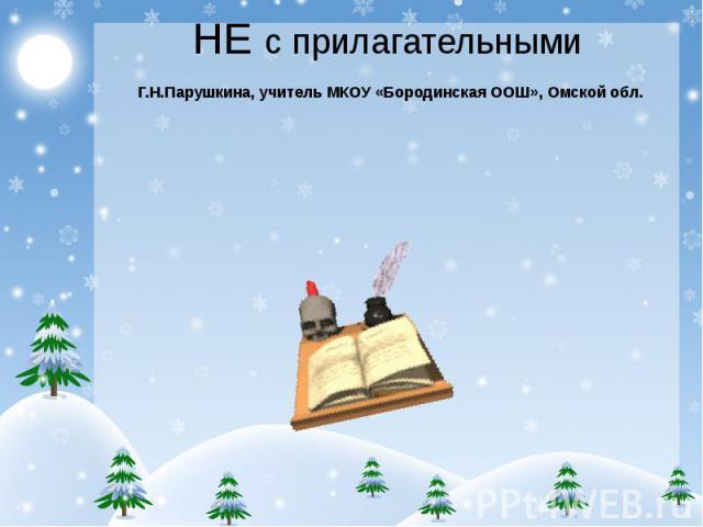 НЕ с прилагательными Г.Н.Парушкина, учитель МКОУ «Бородинская ООШ», Омской обл.