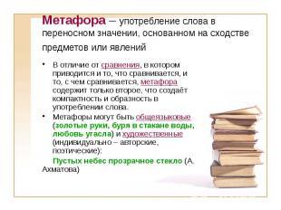 Метафора – употребление слова в переносном значении, основанном на сходстве пред