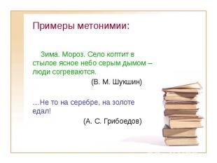 Примеры метонимии: Зима. Мороз. Село коптит в стылое ясное небо серым дымом – лю
