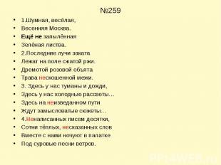 №259 1.Шумная, весёлая, Весенняя Москва. Ещё не запылённая Зелёная листва. 2.Пос