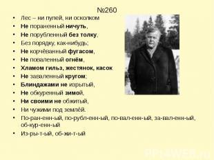 №260 Лес – ни пулей, ни осколком Не пораненный ничуть, Не порубленный без толку,