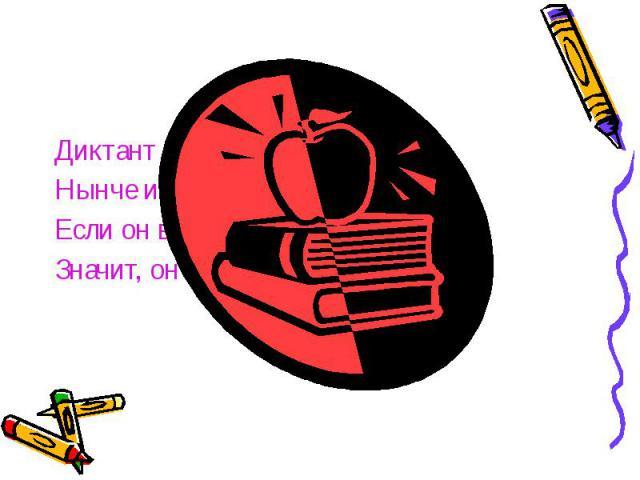 Диктант словарный Диктант словарный Нынче интересный! Если он в стихах у нас, Значит, он чудесный