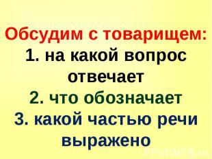 Обсудим с товарищем: 1. на какой вопрос отвечает 2. что обозначает 3. какой част
