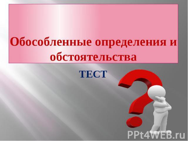 Обособленные определения и обстоятельства ТЕСТ